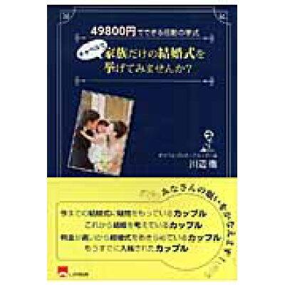 チャペルで家族だけの結婚式を挙げてみませんか? 49800円でできる感動の挙式  /しののめ出版(板橋区)/川辺徹