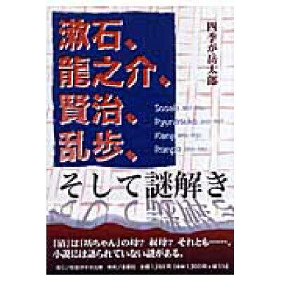 漱石、龍之介、賢治、乱歩、そして謎解き   /杉並けやき出版/四季が岳太郎