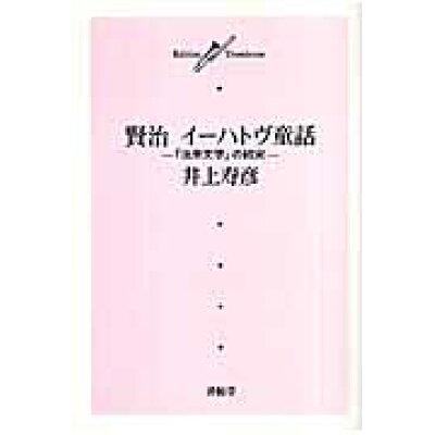 賢治イ-ハトヴ童話 「法華文学」の結実  /菁柿堂/井上寿彦