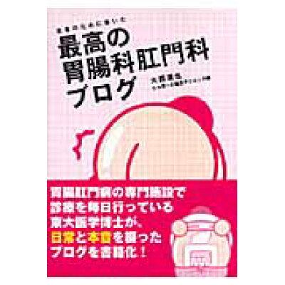 患者のために書いた最高の胃腸科肛門科ブログ   /パレ-ド/大西達也