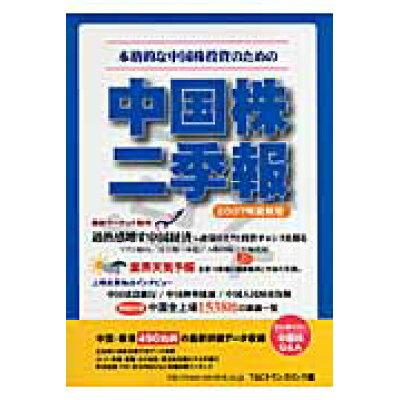 中国株二季報  2007年夏秋号 /T&Cトランスリンク/T&Cトランスリンク