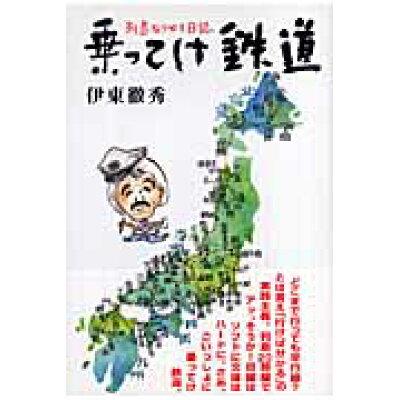 乗ってけ鉄道 列島なりゆき日誌  /柏艪舎/伊東徹秀