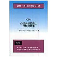 公認内部監査人試験問題集  3 /ブイツ-ソリュ-ション/オ-クスリ-コンサルティング
