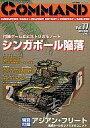コマンドマガジン  vol.77 /国際通信社