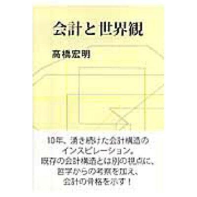 会計と世界観   /朱鳥社/高橋宏明