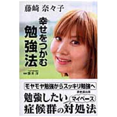 幸せをつかむ勉強法   /表参道出版/藤崎奈々子