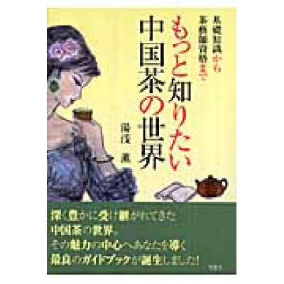 もっと知りたい中国茶の世界 基礎知識から茶藝師資格まで  /牧歌舎/湯浅薫