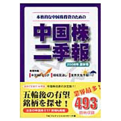中国株二季報  2008年夏秋号 /DZHフィナンシャルリサ-チ/T&Cフィナンシャルリサ-チ