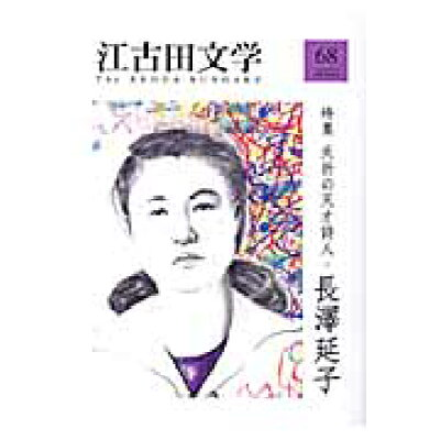 江古田文学  第68号 /江古田文学会