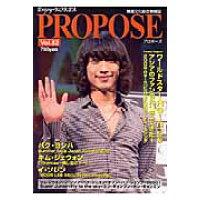 Propose 韓国文化総合情報誌 vol.52 /サムファエンタ-テインメント