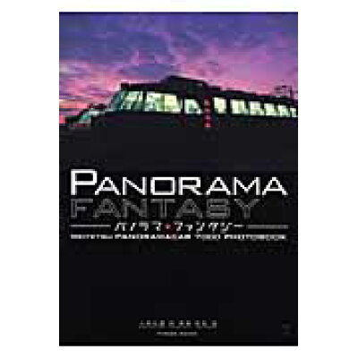 パノラマ・ファンタジ- Meitetsu panoramacar 7000  /パレ-ド/小林弘雄
