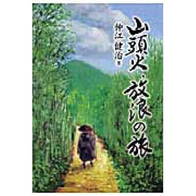 山頭火・放浪の旅   /ジャパンインタ-ナショナル総合研究所/仲江健治