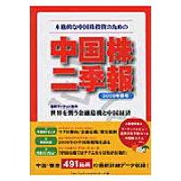 中国株二季報  2009年春号 /DZHフィナンシャルリサ-チ/T&Cフィナンシャルリサ-チ
