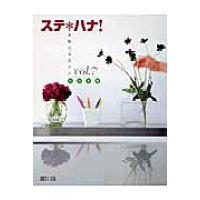 ステ・ハナ! 素敵な花屋さん vol.7(中日本版) /草土出版