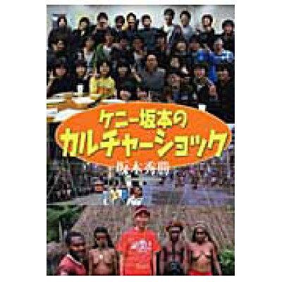 ケニ-坂本のカルチャ-ショック   /風詠社/坂本秀勝