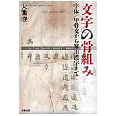 文字の骨組み 字体/甲骨文から常用漢字まで  /彩雲出版/大熊肇