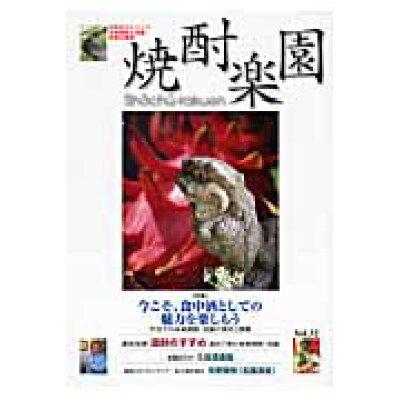焼酎楽園  32 /金羊社