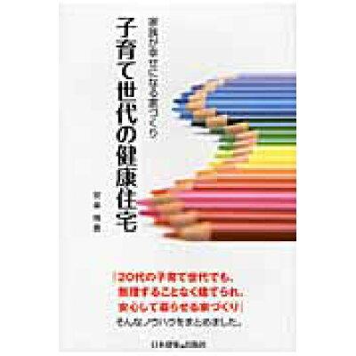 子育て世代の健康住宅 家族が幸せになる家づくり  /日本建築出版社/安楽晴義