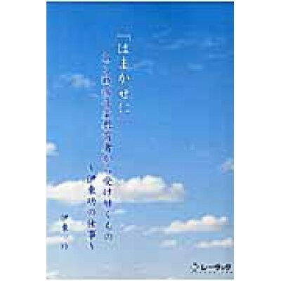 「はまかぜに」ある戦後音楽教育者から受け継ぐもの 伊東功の仕事  /レ-ヴック/伊東玲