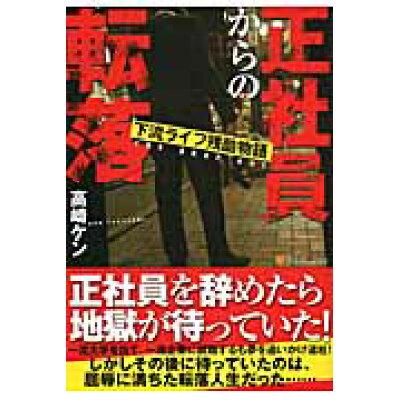 正社員からの転落 下流ライフ残酷物語  /アルファポリス/高崎ケン