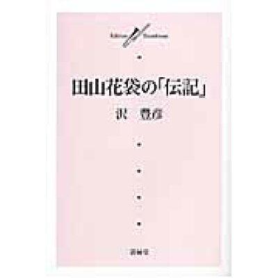 田山花袋の「伝記」   /菁柿堂/沢豊彦