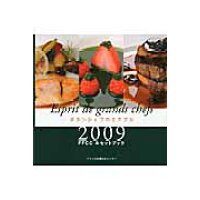 グランシェフのエスプリ FFCCルセットブック 2009 /シ-ズ・プランニング/フランス料理文化センタ-