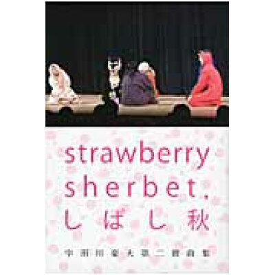Strawberry sherbet,しばし秋 宇田川豪大第二戯曲集  /ブイツ-ソリュ-ション/宇田川豪大