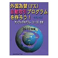 外国為替(FX)自動取引プログラムを作ろう! サンプルプログラム(ソ-ス)付き 2010年版 /マルチモ-ド/前田隆司