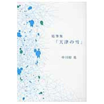 天津の雪 随筆集  /ブイツ-ソリュ-ション/中川原桂
