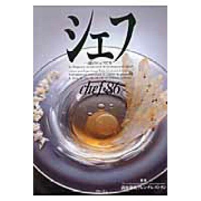 シェフ 一流のシェフたち vol.86 /イマ-ジュ(渋谷区)