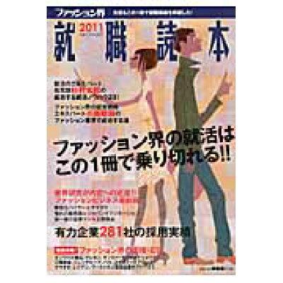 ファッション界就職読本  2011 /アパレルル-ム