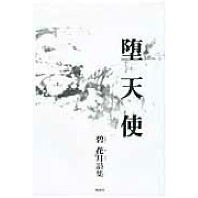 堕天使 碧花月詩集  /風詠社/碧花月