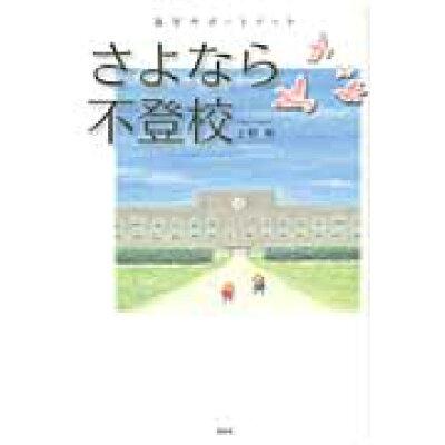 さよなら不登校 復学サポ-トブック  /風詠社/上野剛