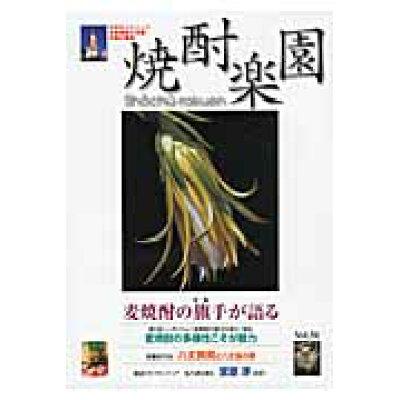 焼酎楽園  34 /金羊社