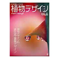 植物デザイン こころを耕しシゲキする vol.11(2011.03) /草土出版