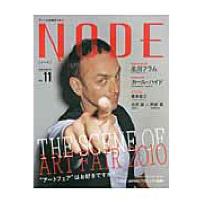 NODE ア-トと社会をつなぐ no.11 /美研インタ-ナショナル