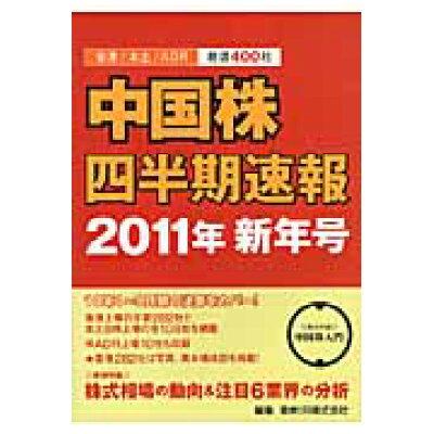 中国株四半期速報 香港/本土/ADR厳選400社 2011年新年号 /亜州IR/亜州IR株式会社