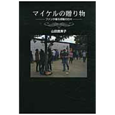 マイケルの贈り物 ファンが綴る感動の日々  /青山ライフ出版/山田真美子