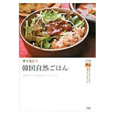辛くない!韓国自然ごはん 手軽につくれる低カロリ-レシピ  /スカイ出版/文聖姫