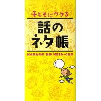 子どもにウケる話のネタ帳   /リベラル社/リベラル社