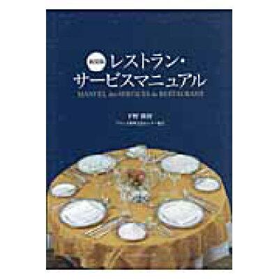 レストラン・サ-ビスマニュアル   新装版/シ-ズ・プランニング/下野隆祥