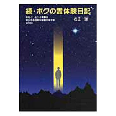 ボクの霊体験日記  続 /でくのぼう出版/石上凉