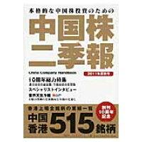 中国株二季報  2011年夏秋号 /DZHフィナンシャルリサ-チ/T&Cフィナンシャルリサ-チ