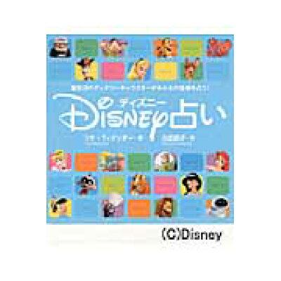 Disney占い 誕生日のディズニ-キャラクタ-がみんなの性格を占う  /アルファポリス/リサ・フィナンダ-