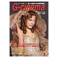 G-cinema 新しい視点からの映画情報誌 2011 autumn /開発サ-ビス