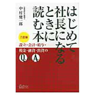 はじめて社長になるときに読む本 読めば必ずトクをする  2訂版/アントレ/中村健一郎