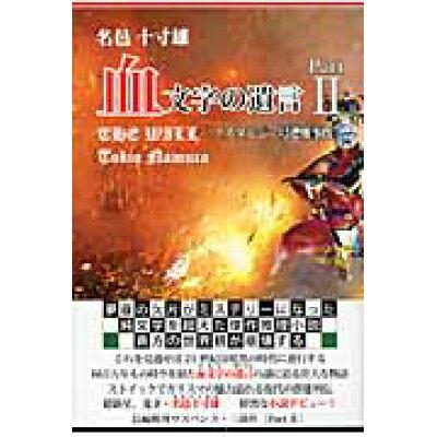 血文字の遺言  part 2 /知玄舎/名邑十寸雄
