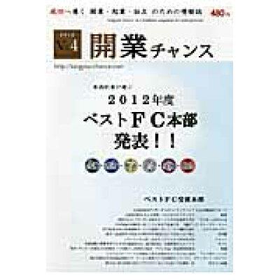 開業チャンス 成功へ導く開業・起業・独立のための情報誌 2012 vol.4 /チャンスメディア/開業チャンス編集部