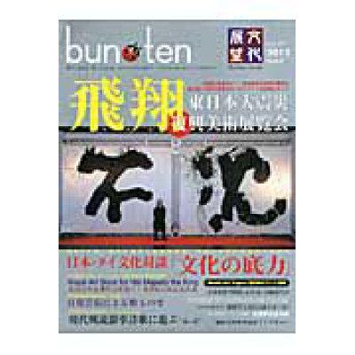 bun・ten 文化展望 41 /フィネス