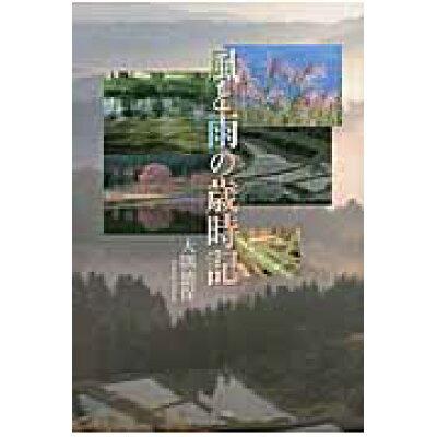 風と雨の歳時記   /風詠社/大隅徳保